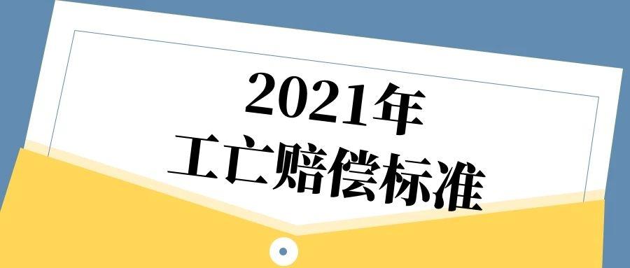 2021年因工死亡,能赔多少钱? 第5张