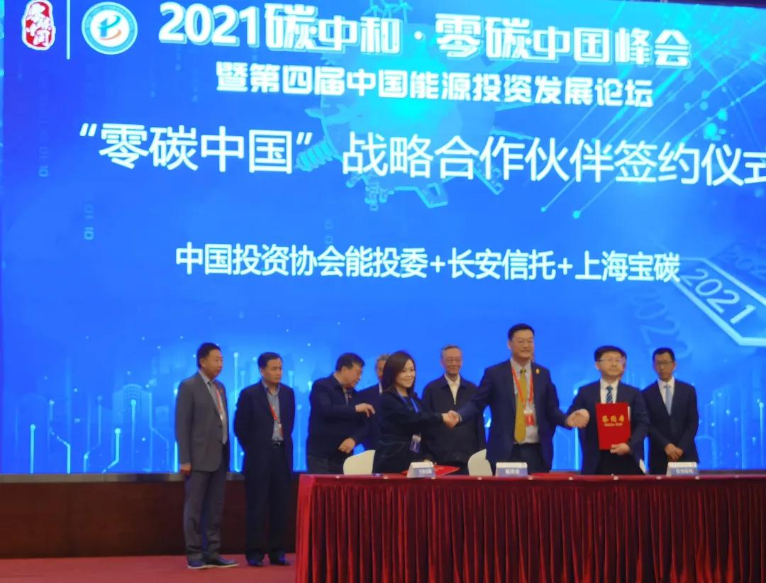"""会员/能投委联合长安信托、上海宝碳发起零碳中国首支""""碳基金"""""""