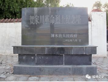 榆林红色印记——晋绥边区后方医院伤亡病亡烈士塔