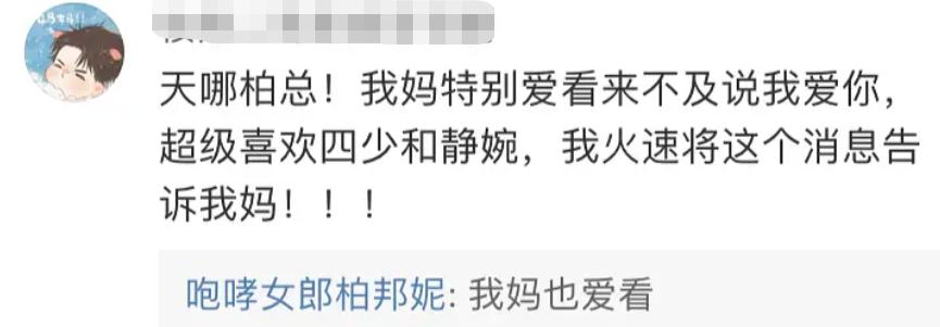 鐘漢良李小冉再度合作,編劇自曝死磕五年才有結果:我媽特別愛看