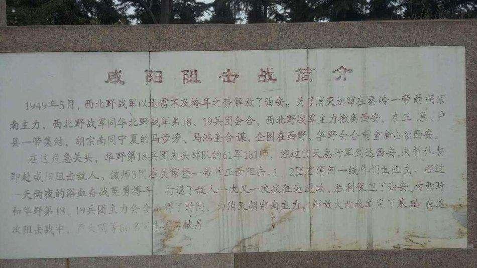 皮旅转战西北之咸阳阻击战,迎战马家军,没有预备队