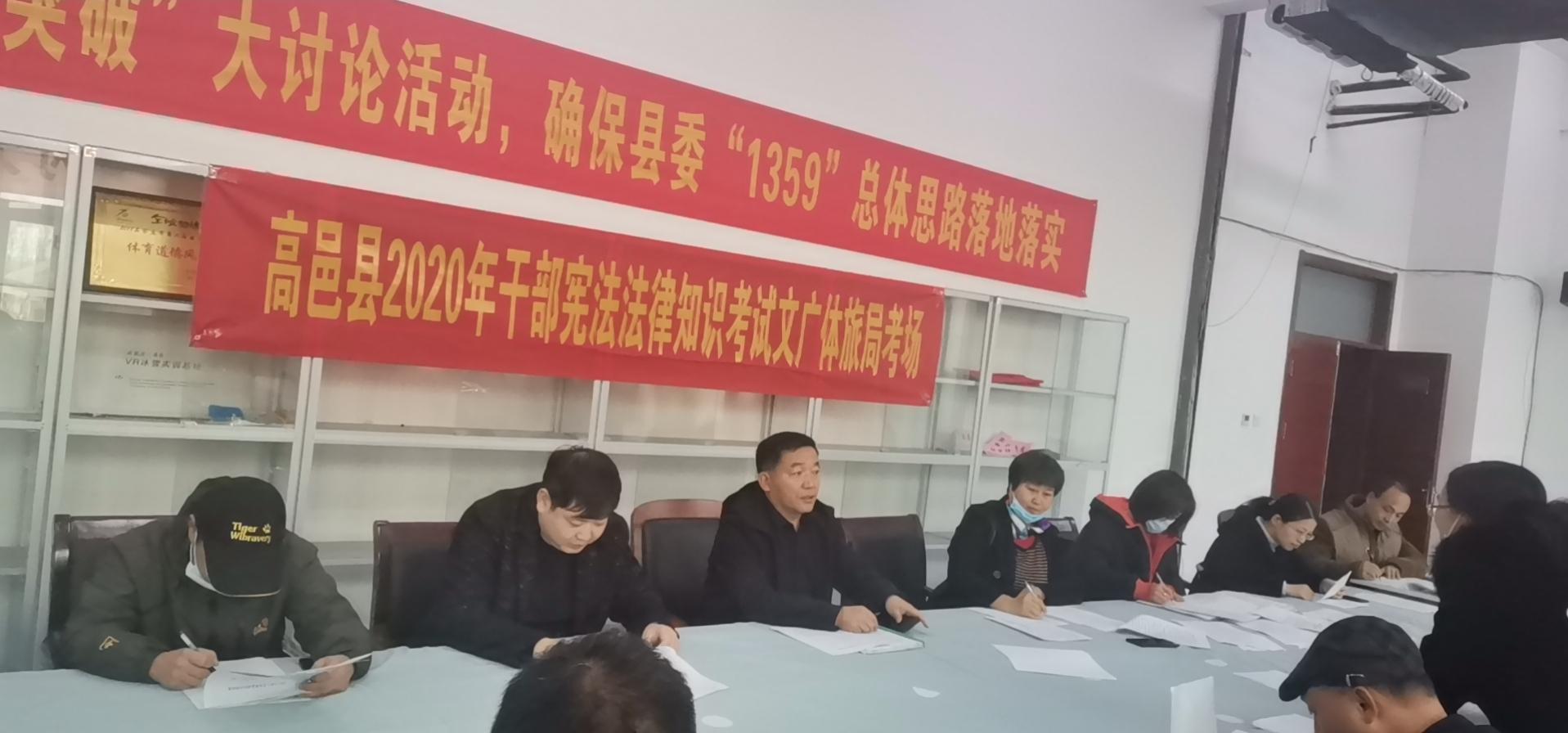 高邑县文化广电体育和旅游局全体干部职工参加2020年度宪法法律知识考试
