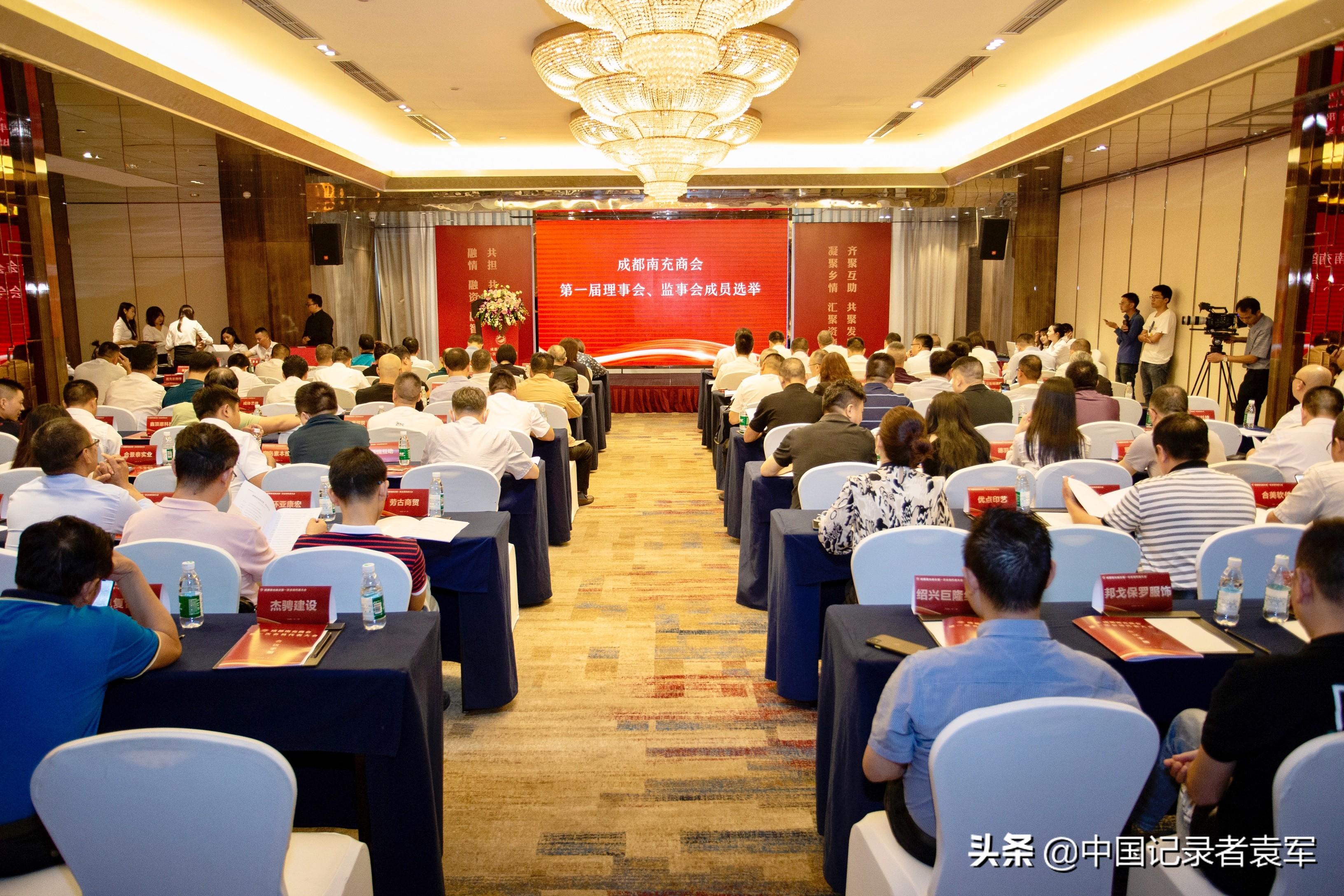 成都南充商会第一届会员代表大会在蓉召开