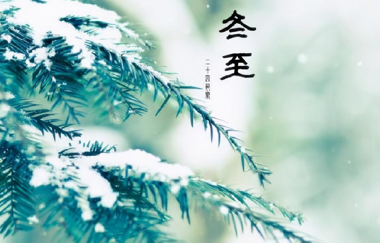 冬至:愿你三冬暖,愿你春不寒