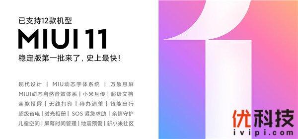 业界更快稳定版升級 12款小米手机型号得到 MIUI11消息推送