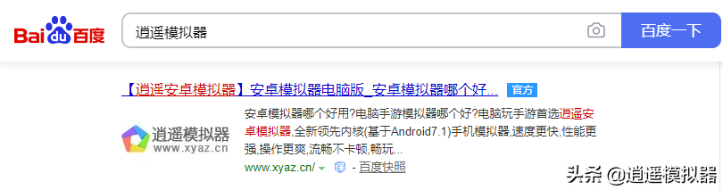 明日方舟夏日嘉年华开启 用逍遥模拟器玩明日方舟电脑版