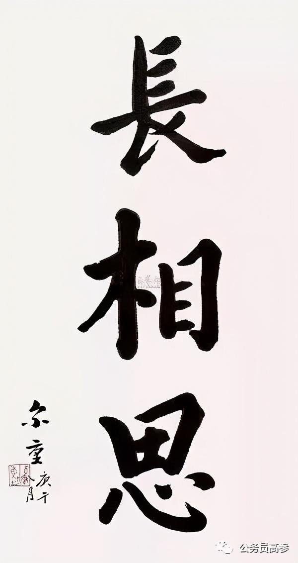 """燕赵""""丰""""碑:李尔重诗系海南卅二年"""