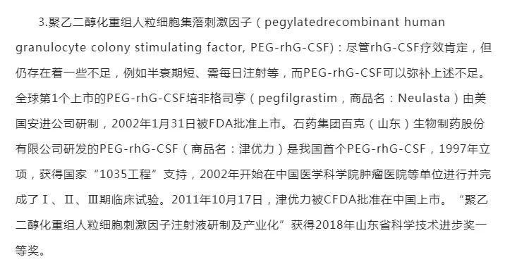 石药集团津优力被列入中国抗肿瘤新药临床试验60年主要成果