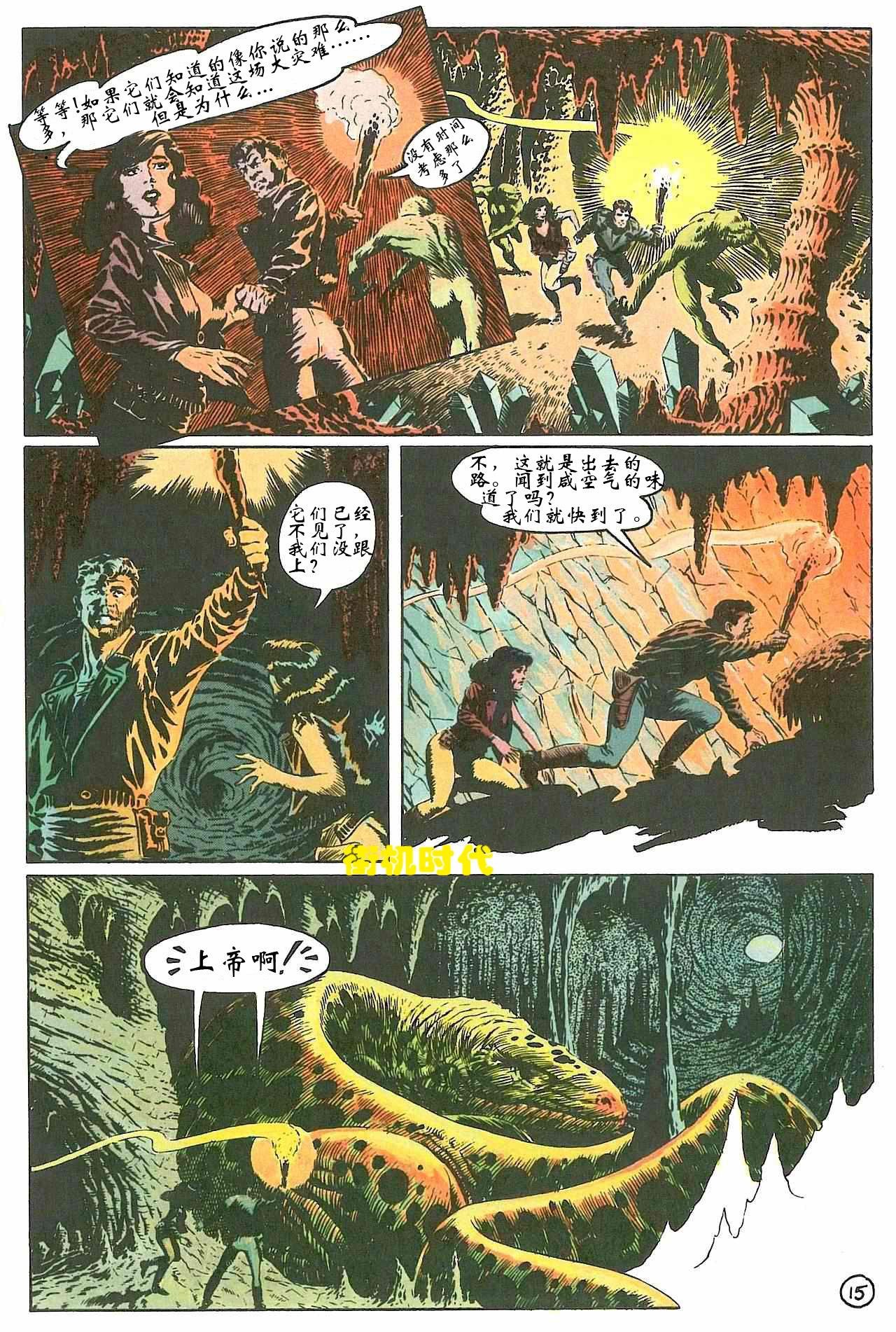 街機《恐龍快打》漫畫劇情:漢娜被蜥蜴人捉住,改寫了人類的命運