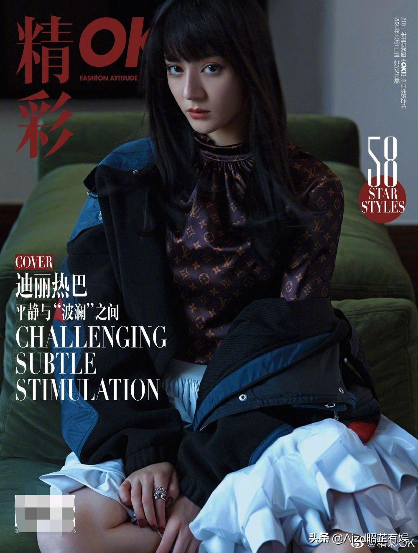 资讯:杨颖星空裙、迪丽热巴封面、王俊凯杂志、焉栩嘉格调大片