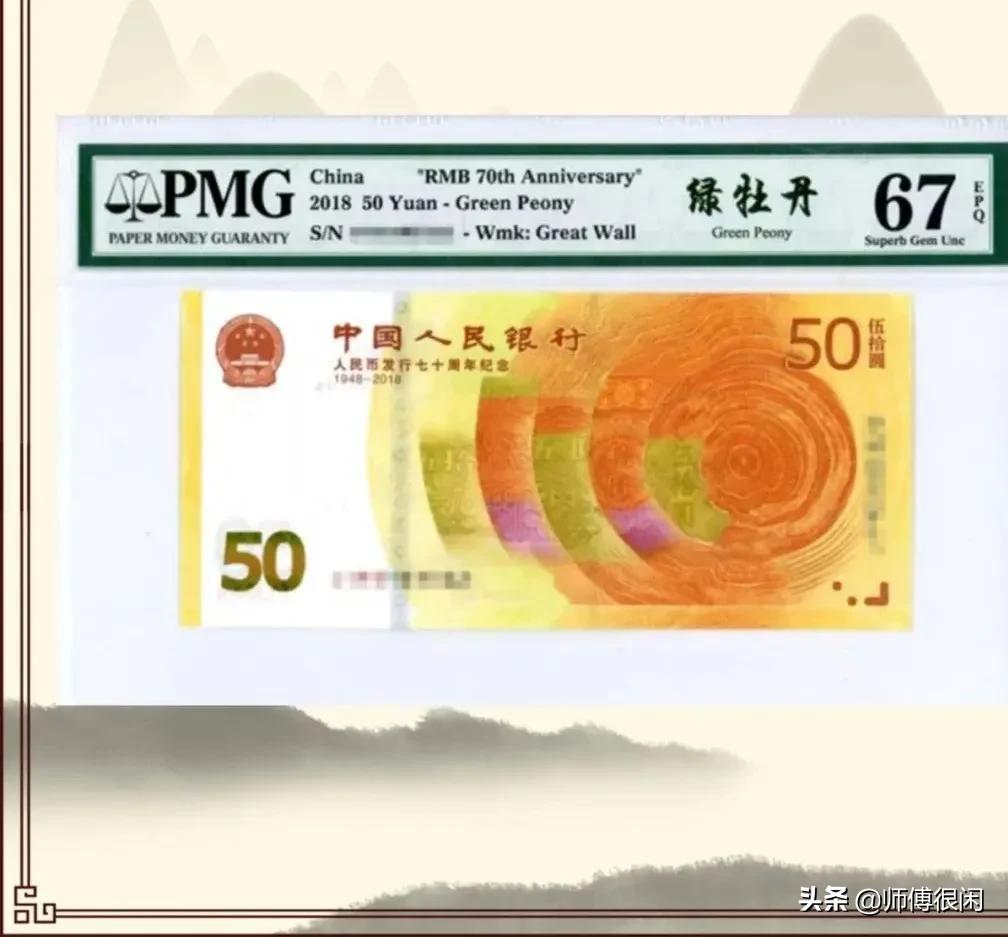 「70钞」中文标小合集,看看你知道哪些