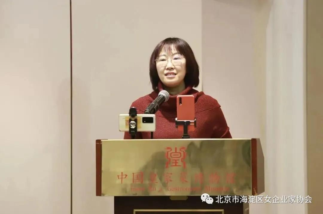 北京市海淀区女企业家协会成立大会圆满召开