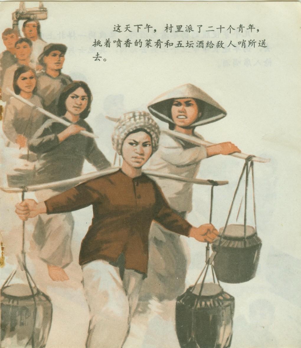 彩色连环画-柬埔寨女游击队员