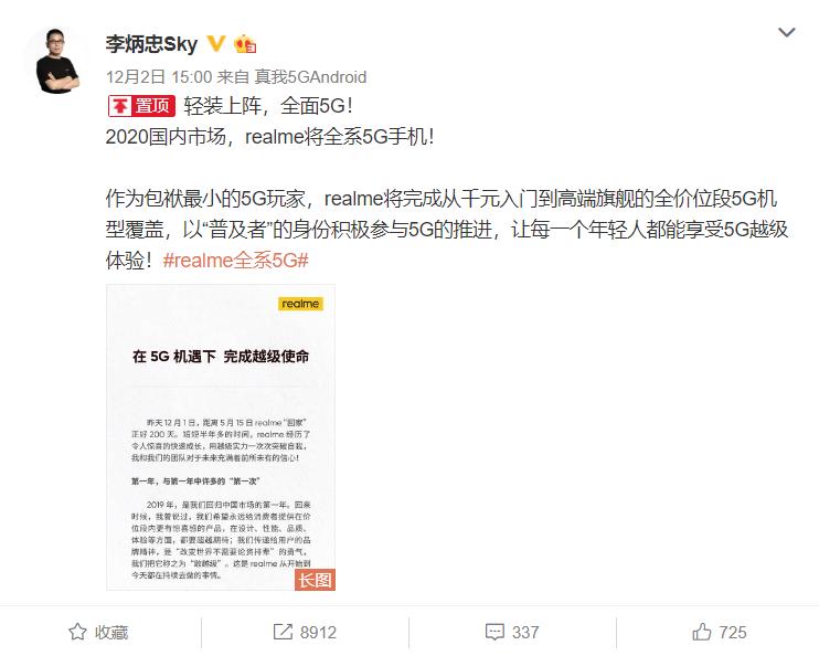 """高通芯片双""""龙""""汇,骁龙865/765G双模式5G集成ic公布!realme将第一批配用"""
