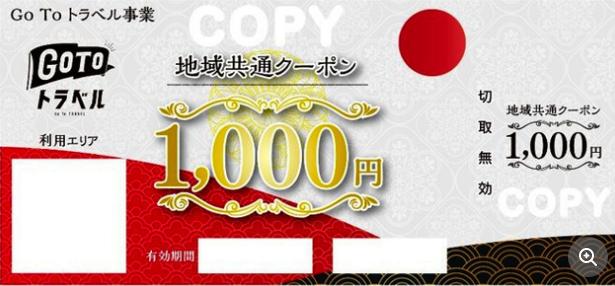 GoTo旅行从10月1日追加东京地区