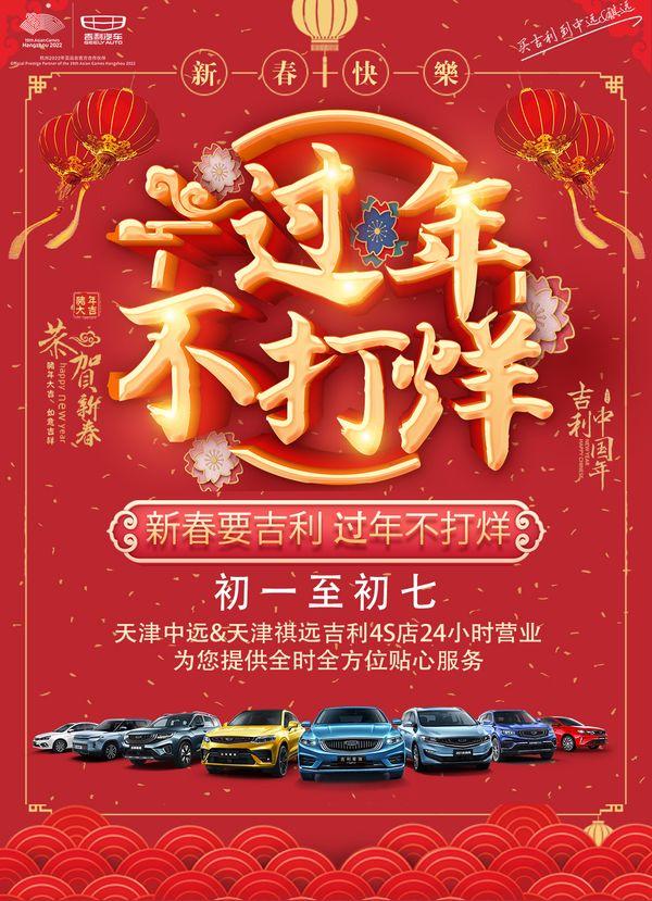 吉利中国年,春节不打烊!吉利汽车为千万用户送春节福利