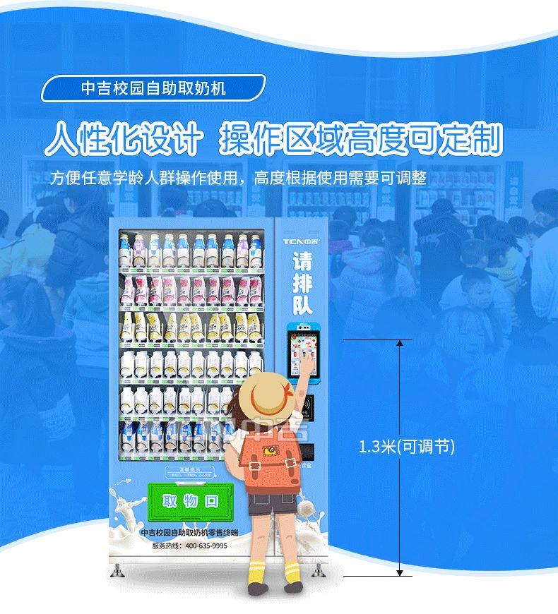"""中吉""""刷脸支付""""牛奶机上线,引领校园售货机刷脸新时代"""
