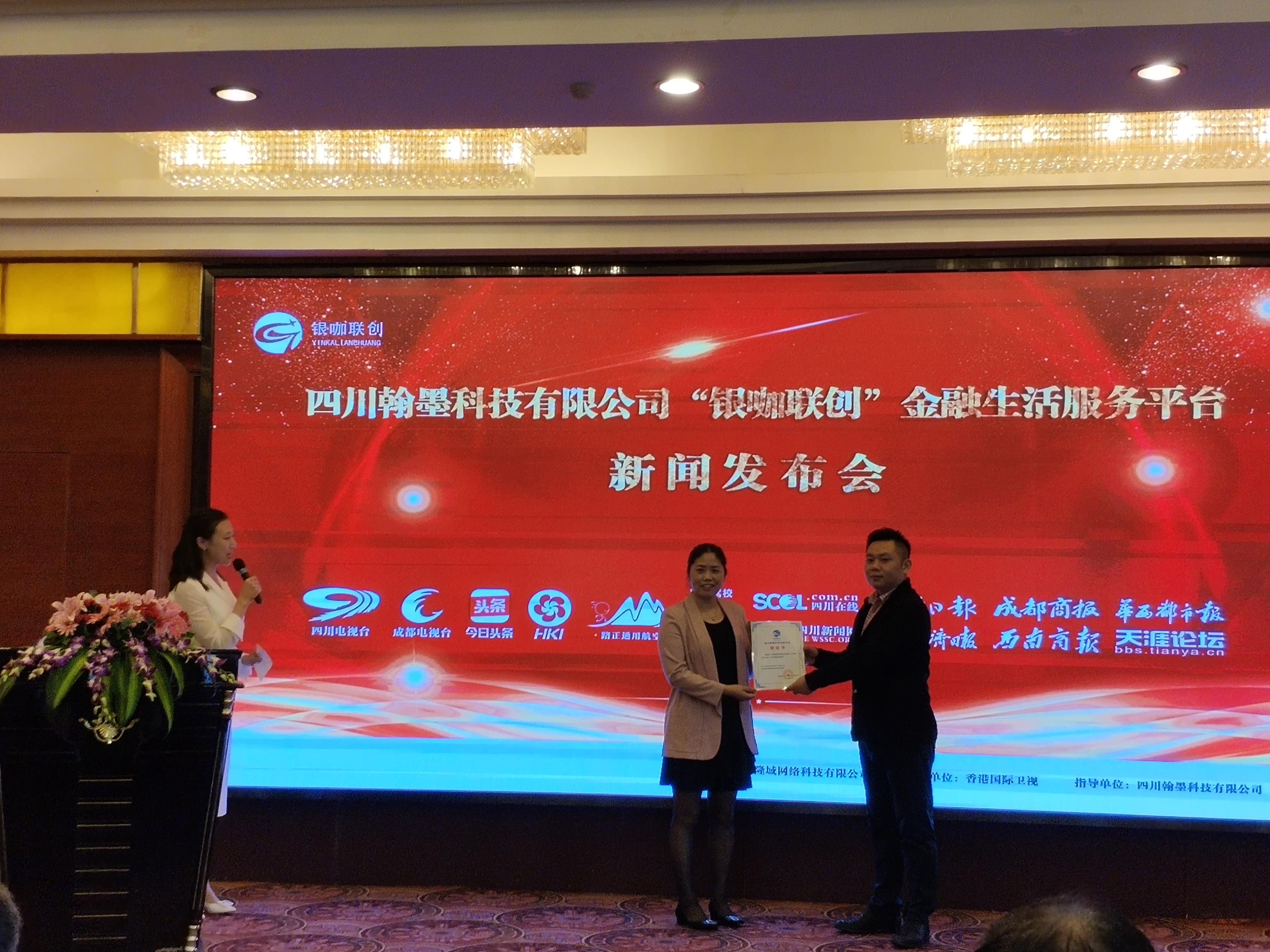 《四川翰墨科技•银咖联创金融生活服务平台》新闻发布会在蓉举行