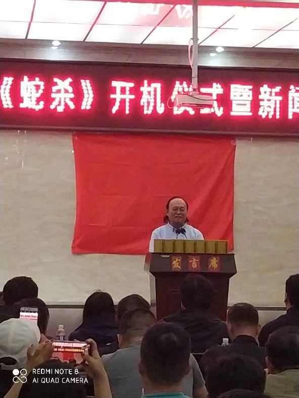 院线电影《蛇杀》开机仪式暨新闻发布会在广府古城隆重举行