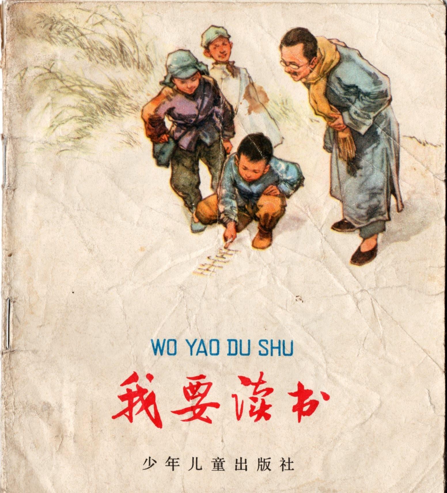 「童年怀旧彩色连环画」我要读书(1960年)