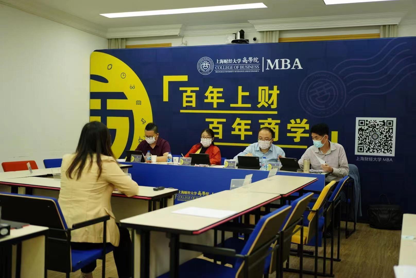 上海财经大学22级MBA面试流程分享