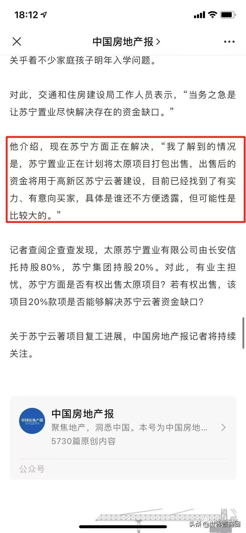 曾豪掷200亿救许家印!太原苏宁广场将何去何从?