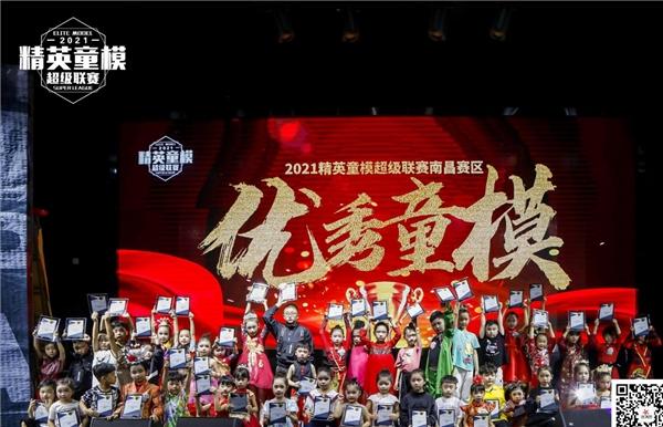 2021精英童模超级联赛南昌赛区决赛圆满结束