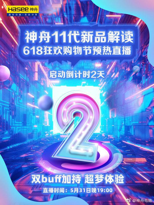 战神Z7-TA7NS游戏本:十一代i7+RTX3050+16G内存,配置一步到位