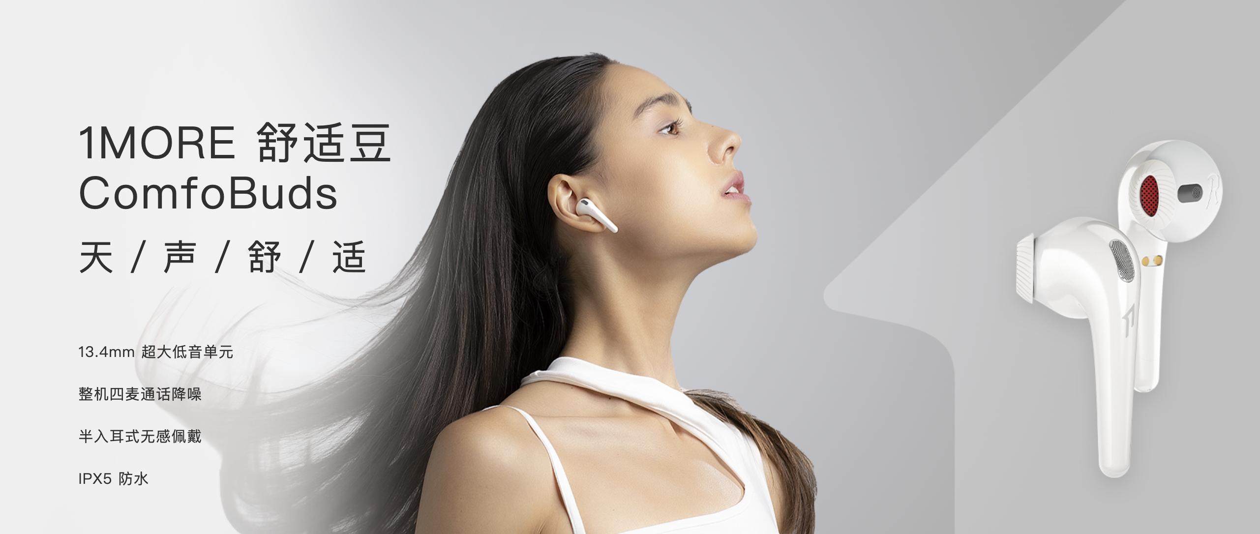1MORE ComfoBuds舒适豆体验:轻质高颜值性能耳机