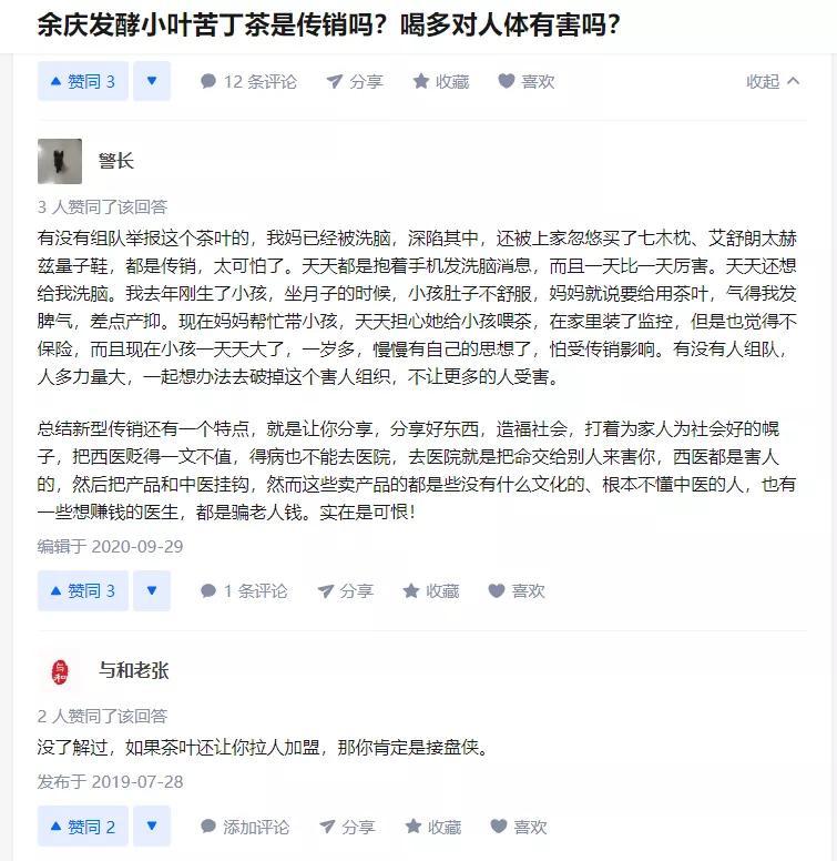 余庆发酵小叶苦丁茶能治百病?运营公司因违反《广告法》被罚两次