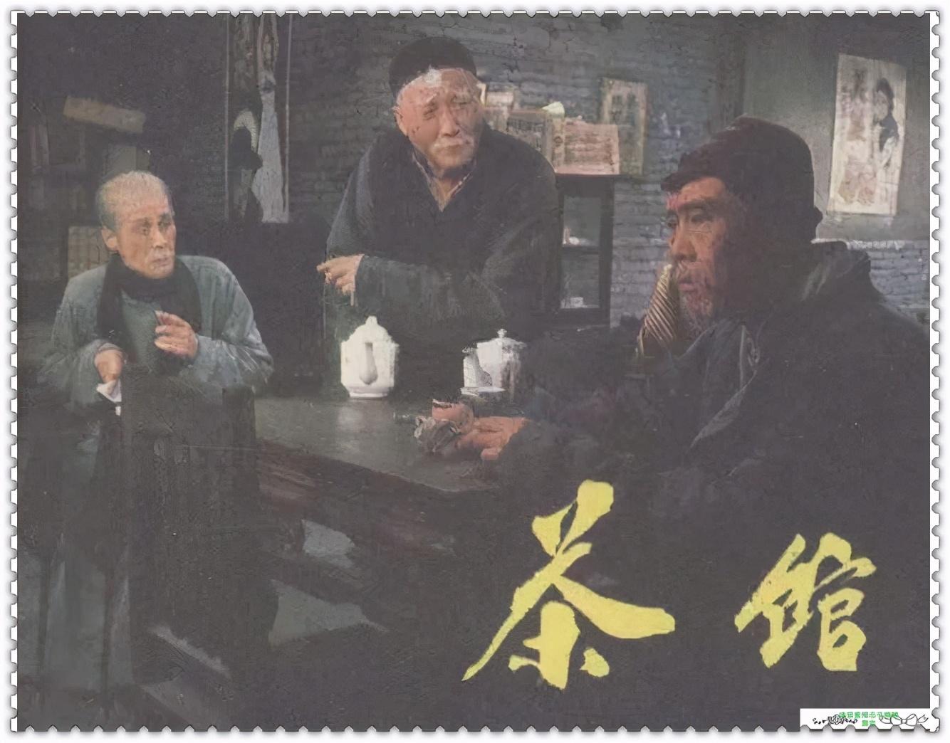 电影.茶馆.1983年版