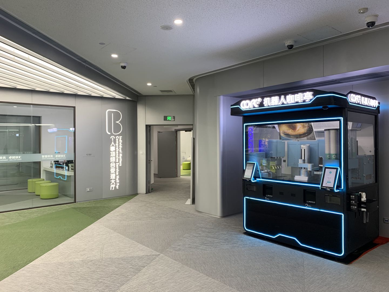 2020年大数据科技传播与应用高峰论坛闭幕,机器人咖啡助力产业转型发展