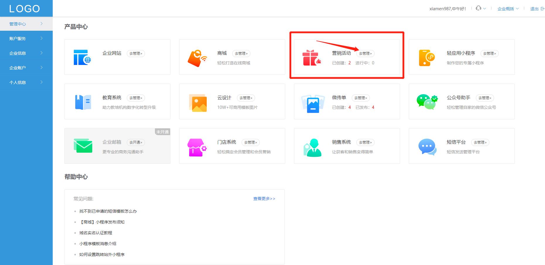 微信红包互动营销活动怎么做?