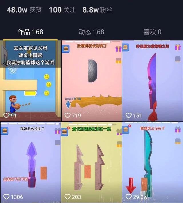 默樊网络笔记:5分钟学会抖音小程序赚钱,有人一天赚2W!