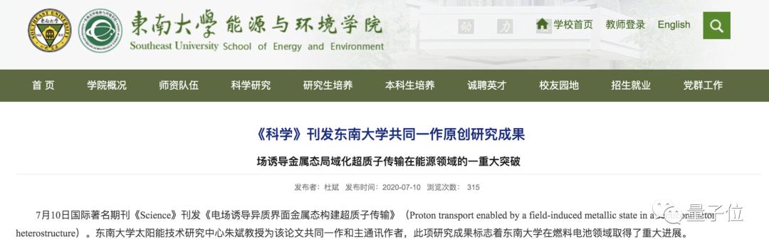"""《自然》发函""""重点关注""""被指造假中国论文:之前撤稿率100%"""