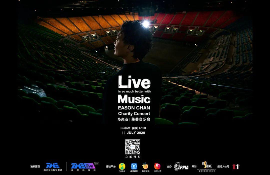 音乐直播风起时,TME live的进击与野望 | 爆款法则