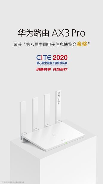 实力雄厚,华为AX3 Pro和智慧屏斩获中国电子信息博览会两大金奖