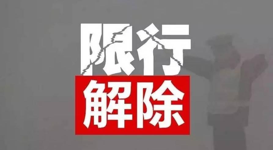 即时起,渭南主城区及各县(市、区)取消机动车尾号限行