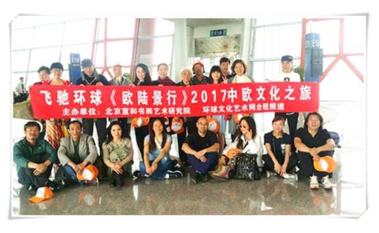 回顾2020飞驰环球文化传播集团文化系列活动之十四