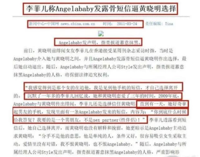 杨颖澄清插足传闻后,工作室再发声明维权,状告炮制第三者言论者