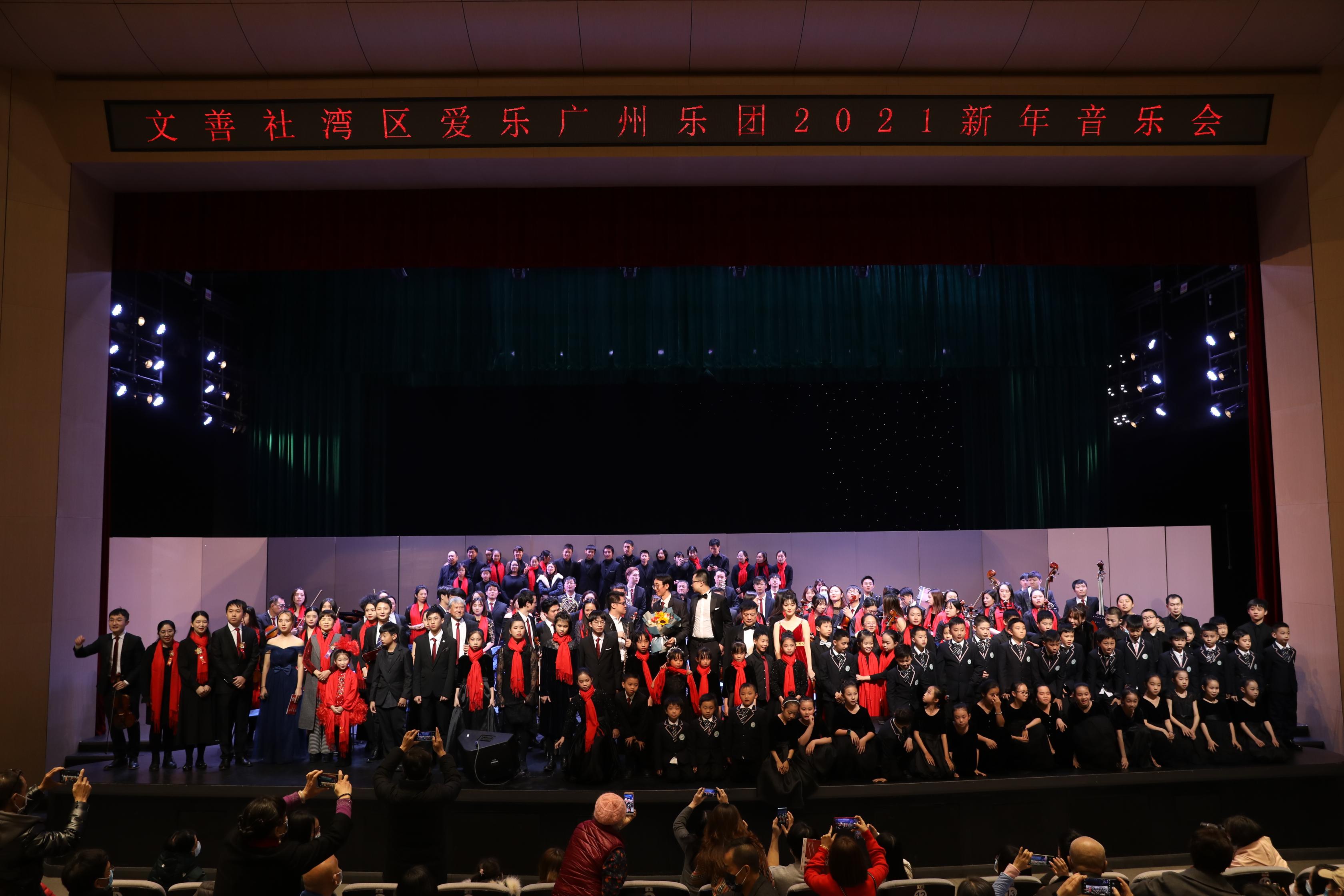 文善社湾区爱乐广州乐团成立及首演