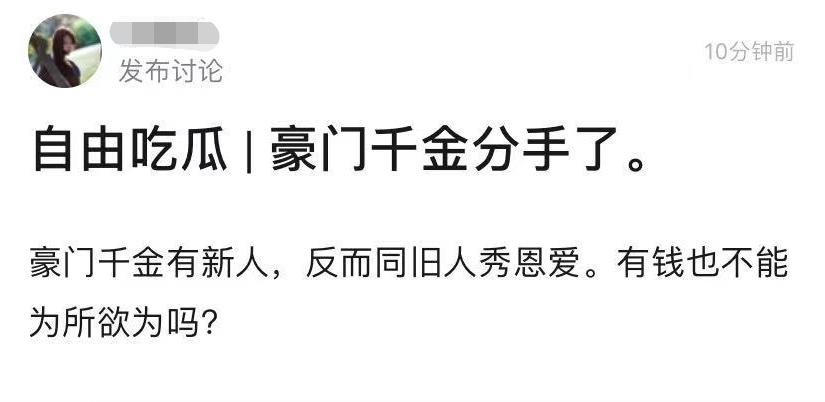 网曝何超莲窦骁已分手,称豪门千金有新人,两人刚上综艺秀恩爱