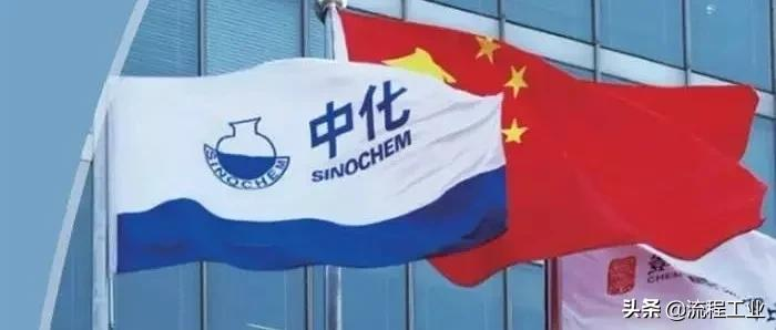 中国中化控股有限公司揭牌成立,落户雄安