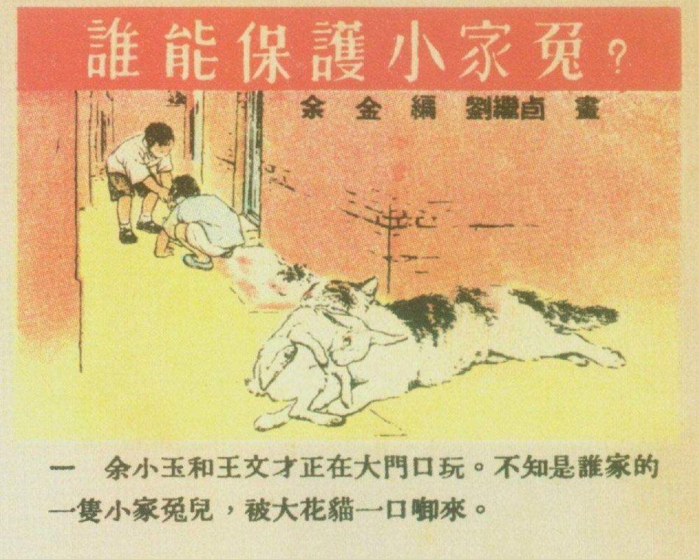 刘继卣短篇连环画-谁能保护小家兔