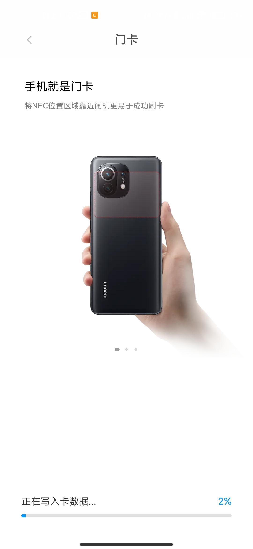 用小米手机模拟加密门禁卡