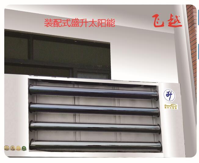 盛升装配式太阳能分享:告别脏和累,他们像搭积木一样建房子