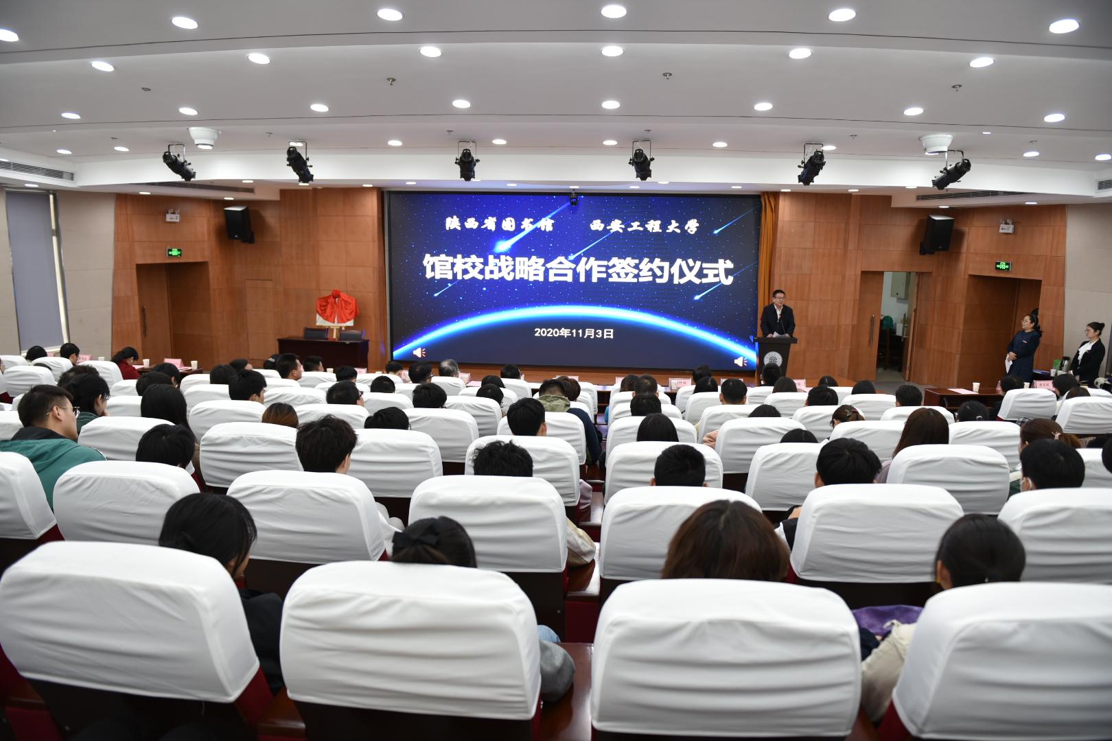 馆校合作、资源共享 陕西省图书馆与西安工程大学开启战略合作