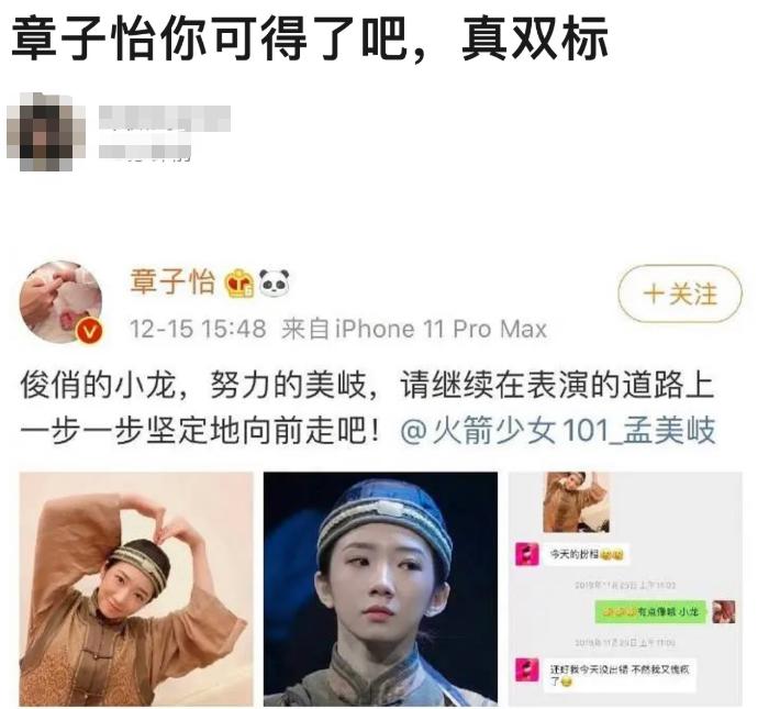 金莎粉丝群暗讽章子怡,疑浙江台工作人员回应:红不了是有原因的