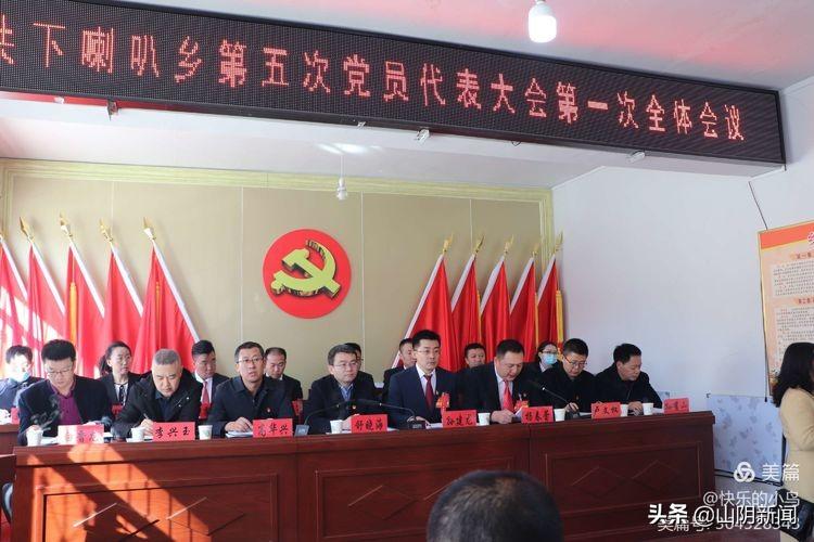 下喇叭鄉第五次黨員代表大會勝利召開