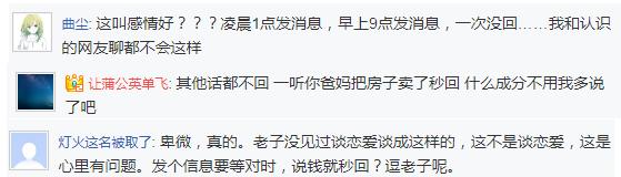 """小伙被2万网友骂醒:父母卖房凑50万彩礼,她却有网游""""老公"""""""
